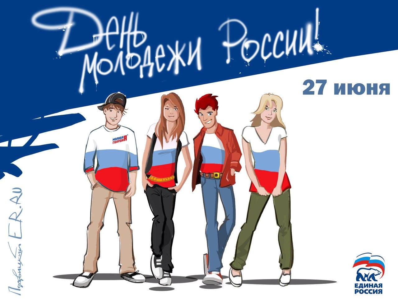 Поздравления в день молодежи от президентов